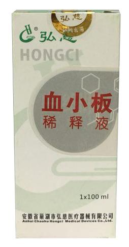 血小板稀释液(100ml精装)