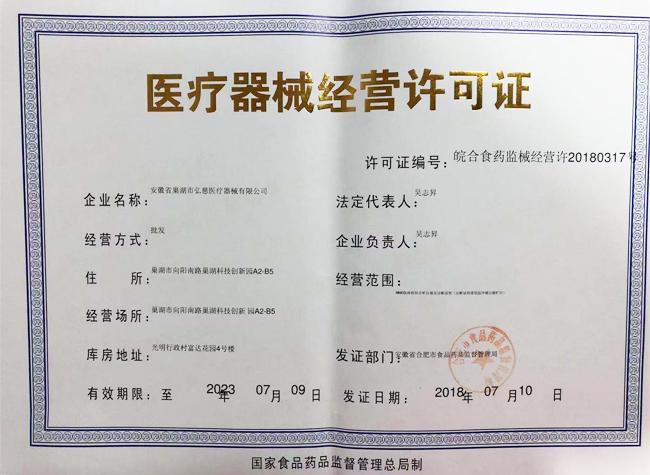 第三类医疗器械经营许可证